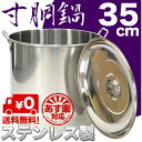 寸胴鍋 業務用 35cm 31L ステンレス製 0Z09-3...