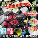 電動乗用バイク 充電式 乗用玩具 レーシングバイク 子供用 ...