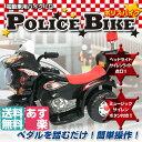 電動乗用バイク 充電式 ポリスバイク 乗用玩具 子供用 三輪車 キッズバイク クリスマスプレゼントに...
