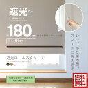 ロールスクリーン ロールカーテン ロールブラインド 幅180cm 遮光率99.99% スクリーン