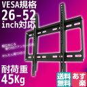 RoomClip商品情報 - 液晶テレビ 壁掛金具 VESA規格対応 モニター テレビ 26-52型 テレビ金具 110B黒