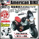三輪車 おしゃれ 電動乗用バイク アメリカン 子供 おもちゃ...