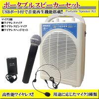 【送料無料】【あす楽対応】ワイヤレスマイクセット拡声器3人同時使用可能USB/録音MP3アンプ内臓インカムピンマイクセット拡声器会議