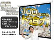 【送料無料】電動スクリーン プロジェクター スクリーン 100インチ 4:3 スクリーン EE41001【532P16Jul16】