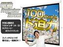 【送料無料】電動スクリーン プロジェクター スクリーン 100インチ 4:3 スクリーン EE41001【05P03Dec16】