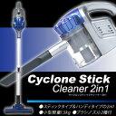 4/22 10:00〜4/25 9:59 ポイント5倍!【送料無料】サイクロンクリーナー 掃除機 2in1