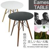 【送料無料】【あす楽対応】テーブル インテリア ティーテーブル ダイニング イームズ リプロダクト MDFテーブル DSW Φ60×高さ72cm テーブル020A【05P29Aug16】(1)