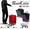 【送料無料】【あす楽対応】スーツケース フロントポケット ビジネスキャリーケース TSA搭載 8輪キャスター 機内持込み可 出張 ケースA3【05P03Dec16】