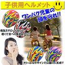 子供用ヘルメット 安全 プロテクター【エスボードジェイボード...