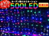 【送料無料】LEDイルミネーション 500球 ナイアガラ カーテン クリスマス 500LCLカーテン【P01Jul16】