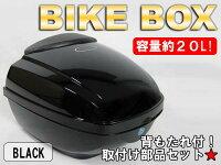 【送料無料】バイクボックス容量20Lトップケース単車スクーターXDZ背もたれ大容量トップケースバイクボックス【P14Nov15】