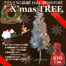 【送料無料】【あす楽対応】クリスマスツリー 白 210cm イルミネーション 分割収納式【P01Jul16】