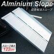 【送料無料】アルミスロープ スロープ 車椅子 台車用 段差解消 122cm スロープZAP240【05P03Dec16】(1)