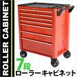 【送料無料】工具箱 道具箱 7段 ローラーキャビネット 7段 全段ロック式 工具ボックスXTB407【05P23Apr16】