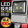 【送料無料】【あす楽対応】LED投光器 100W 人感センサー搭載 感知ライト LED 投光器 感知ライト WI-100W【05P03Dec16】