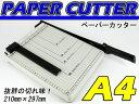 【送料無料】【あす楽対応】ペーパーカッター A4 1cm単位目盛り付 B7 B6 A5 B5 ペーパーカッタ 829-4【05P03Dec16】