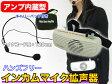 【送料無料】【あす楽対応】ハンズフリー拡声器 5W インカムマイク付 拡声器 アンプ内蔵 マイクSH-121白【05P01Oct16】