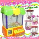 【送料無料】【あす楽対応】UFOキャッチャー クレーンゲーム 本体 おもちゃ 景品 誕生日 プレゼントに【05P03Dec16】