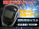 【送料無料】溶接マスク 溶接面 自動感光式溶接面 遮光面 溶接マスクY-2200黒【05P07Nov15】