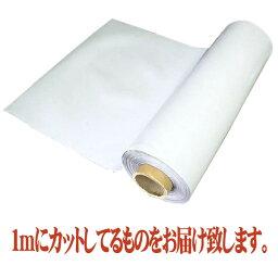 <strong>マグネットシート</strong> 白 1M×600mm幅 車 片面 磁石 ホワイトボード 冷蔵庫