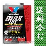 沖縄県、離島など一部地域を除き送料サービス「基本!」Valvoline/バルボリン MAX LIFE(マックスライフ) エンジンオイル 10W40【4L缶】