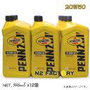 ペンゾイル マルチグレードモーターオイル20W50 1ケース(1クオート×12本)−PENNZOIL−