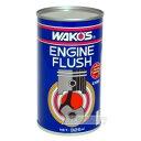 和光ケミカル/WAKO'S(ワコーズ)エンジンフラッシュ(EF)