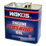 和光ケミカル(ワコーズ)エンジンフラッシングオイル(EF OIL)−WAKO'S−