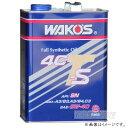 WAKO'S/ワコーズ 4CT-S (フォーシーティーエス)エンジンオイル 5W40(4L缶)−和光ケミカル−