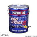 基本送料無料!ワコーズPRO-S(プロステージ エス)エンジンオイル20L缶(0W30,10W40,15W50)