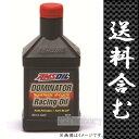 AMSOIL DOMINATOR 2-Cycle Oil(ドミネーター2サイクルレーシングオイル)1QT(946ml)-アムズオイル-