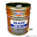 基本送料無料!Gulf/ガルフ BLAZE (ブレイズ)15W-40 20L缶