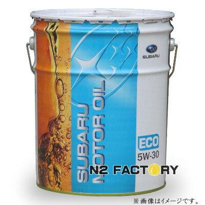-基本送料無料!スバル純正 SUBARU MOTOR OIL(エンジンオイル)ECO 5W-30 20L缶