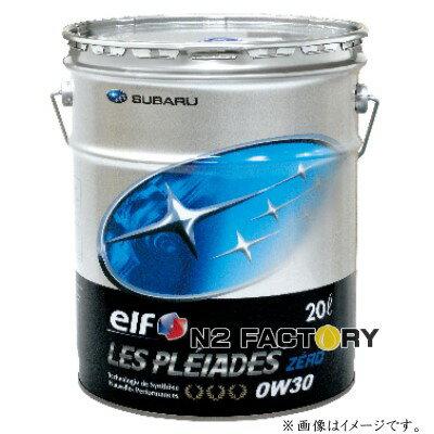 0W30[20L]レ・プレイアード・ゼロ スバル純正エンジンオイル 基本送料無料!−SUBARU Les Pleiades ZERO−(ELF/エルフ)