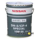 基本送料無料!日産(ニッサン)DH-2/CF-4スペシャル 10W-30 20L缶-ディーゼルオイル/NISSAN-