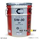キャッスル・エンジンオイル SP 5W30 20L缶(沖縄県発送不可)≪トヨタ、エンジンオイル≫