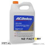 ACデルコ DEX-COOL エンジンクーラント(4Lボトル)