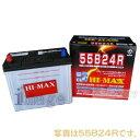 HI-MAX バッテリー 55B24L