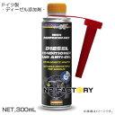店長おすすめ!powermaxx Diesel Conditioner and Anti-Gel(パワーマックス ディーゼルコンディショナー&アンチゲル)・燃料...