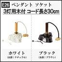 長澤ライティング Nagasawa Lighting ペンダント ソケット 3灯用木付 30cm 【W/B】
