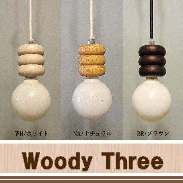 天井照明/ウッド/栂材/ペンダントライト/1灯/長澤ライティング*Woody Three