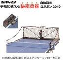 卓球 三英 SAN−EI ボール自動循環機能搭載 卓球マシン ロボポン2040 Robo-Pong2040【