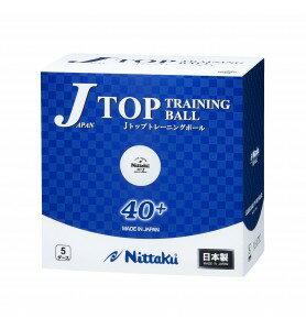 卓球:Nittaku NB-1366 ジャパントップ トレ球 プラスチックボール40mm 練習球 【J-TOP TRAINING】【】