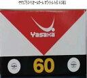 【お買い物マラソン対象商品!】卓球ボール:ヤサカ YASAKA a-53 ヤサカプラスペリオールボール ホワイト A-53 60球入【5ダース】【トレーニングボール】