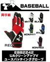 野球:アンダーアーマー UNDER ARMOUR UAクリーンアップV ユースバッティンググローブ(両手) EBB2242 【ユースアクセサリー 野球 手袋 バ...