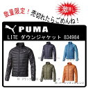 マルチスポーツ: PUMA プーマ 834984 LITE ダウンジャケット 【送料無料!】