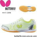 卓球:Butterfly バタフライ 卓球 シューズ レゾライン レーザーLEZOLINE LAZER 9359