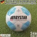 サッカーボール 5号 ダービースター シカゴTT DERBYSTAR Chicago TT Nr.12425001166