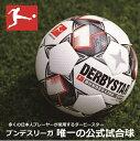 【お買い物マラソン対象商品!】サッカー:ダービースター FIFA公認球 「DERBYSTAR」B