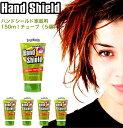 ショッピング家庭用 ジャングルブロリー Jungle Brolly ハンドシールド Hand Shield 150ml 5本セット【家庭用】 液体グローブ ハンドクリーム 皮膚保護【送料無料】【#ともに越えよう】